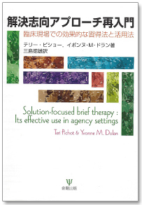 Solution-Focused Brief Therapy: